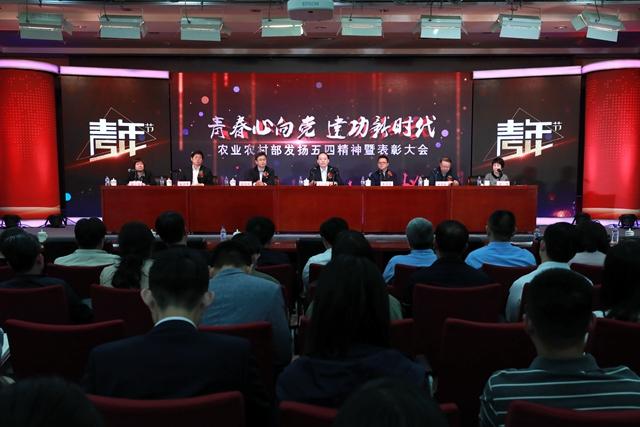 农业农村部召开发扬五四精神暨表彰大会